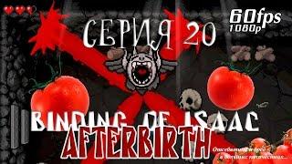 Binding of Isaac: AFTERbirth - Серия 20 (Про томаты и попер) КурЯщего из окна