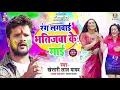 #Khesari Lal Yadav | रंग लगवाई भतिजवा के माई | Bhojpuri Holi Song 2020