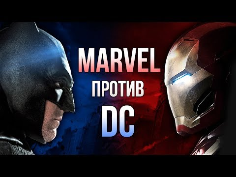 Marvel против DC. ВСЯ ПРАВДА О ПРОТИВОСТОЯНИИ - Видео онлайн