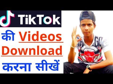 TikTok Ki Video Kaise Download Kare    TikTok Ki Video Kaise Save Kare