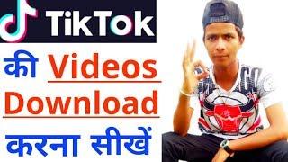 Download lagu TikTok Ki Video Kaise Download Kare || TikTok Ki Video Kaise Save Kare