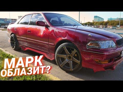 ОБЛЕЗАЕТ КРАСКА на Тойота Марк 2! Перекрашивать?
