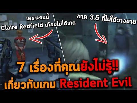 7 เรื่องที่คุณยังไม่รู้!! เกี่ยวกับเกม Resident Evil