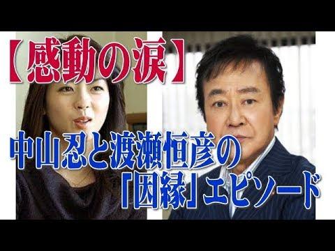 【感動】中山忍と渡瀬恒彦の「因縁」エピソードに涙が止まらない!