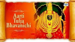 Tulja Bhavani Aarti | Marathi Tulja Bhavani Songs | Marathi Devotional Songs (Bhakti Geet)