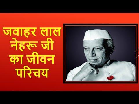 जवाहर लाल नेहरू का जीवन परिचय व इतिहास | Jawaharlal Nehru Biography In Hindi