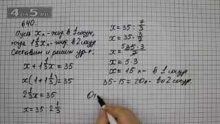 Упражнение 640. Математика 6 класс Виленкин Н.Я.