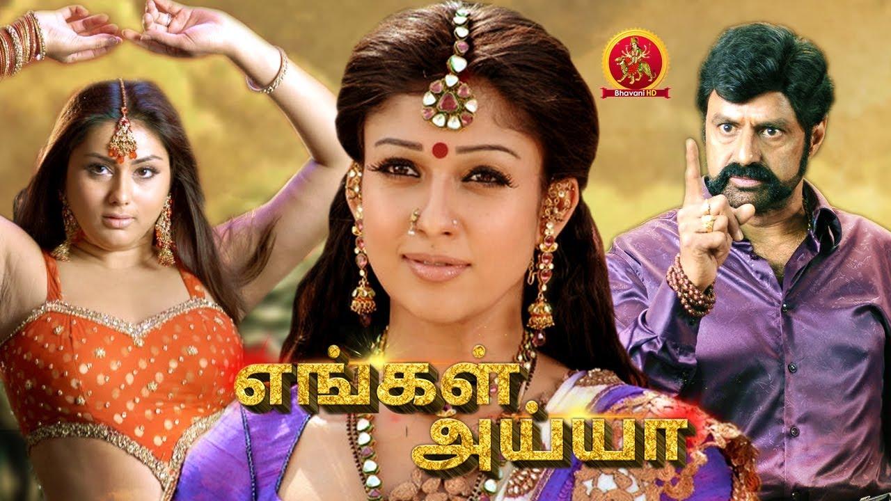 Download Nayanthara Latest Blockbuster Tamil Movie   Engal Ayya   Namitha   Balakrishna   Sneha Ullal