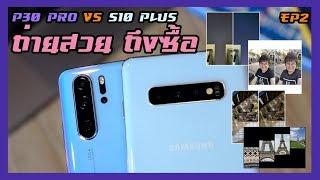 รีวิว Huawei P30 Pro VS Galaxy S10 Plus แบบจัดเต็ม | EP2 | ถ่ายสวย ค่อยซื้อ