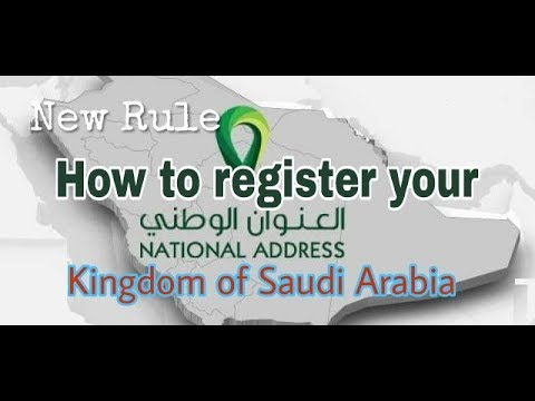 How to Register National Address in Saudi Arabia|Saudi Post | العنوان الوطنی | Saudi News