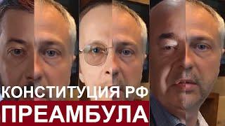 Принимаем вместе: 1 июля пройдёт голосование по поправкам к Конституции РФ! За кого нас принимают?