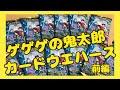 ゲゲゲの鬼太郎カードウエハース箱買いしてきた!【前編】
