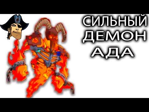 СИЛЬНЫЙ ДЕМОН АДА Hustle Castle Fantasy Kingdom развлекательное видео про бои и сражения