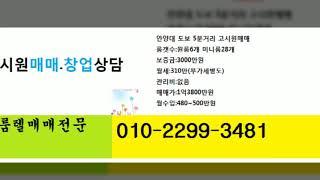 안양고시원 매매합니다 010 2299 3481