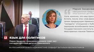 Мария Захарова прокомментировала совет Джона Керри учить русский язык