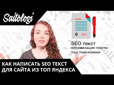 видео: seo статьи и тексты на сайт — как правильно заказать и написать