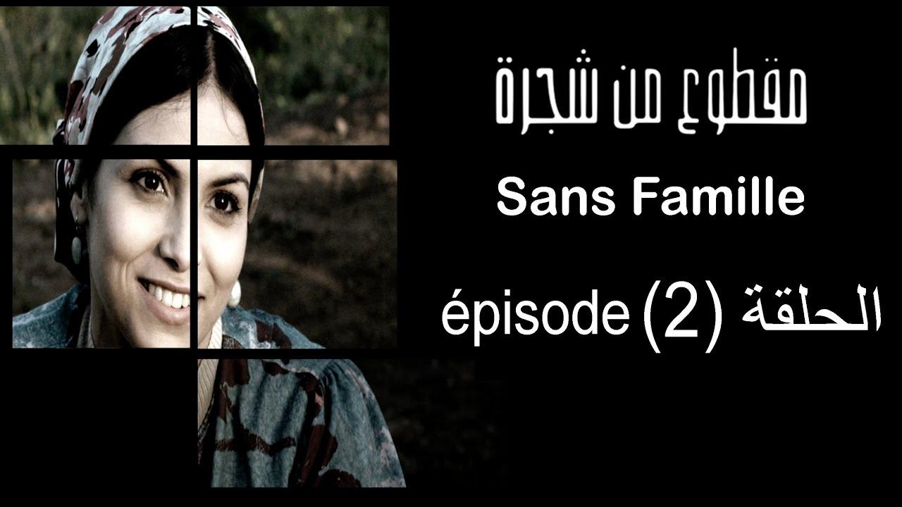 MA9TOU3 MEN CHAJARA  (SANS FAMILLE) Épisode -مقطوع من شجرة الحلقة -2
