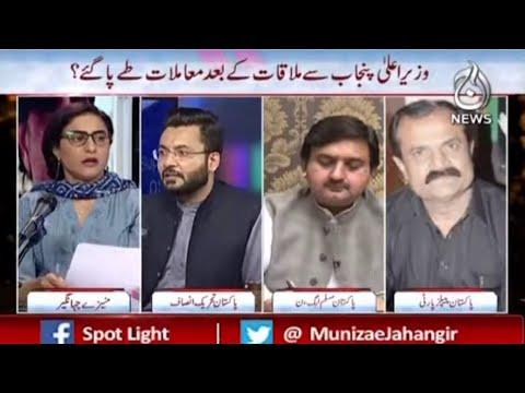 Government Aur Tareen Group Main Mahaz Arai Khatam? | Spot Light with Munizae Jahangir | 24 May 2021
