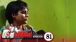 Lansupathiniyo | Episode 81 - (2020-03-17) | ITN Thumbnail