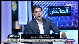 الماتش - مشرف الكرة بالداخلية: إلغاء الهبوط لا يعني إلغاء الدوري والفرقة اللي هتريح تلاعب منتخب