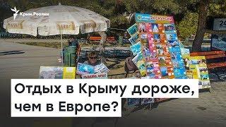 Отдых в Крыму дороже чем в Европе? | Радио Крым.Реалии