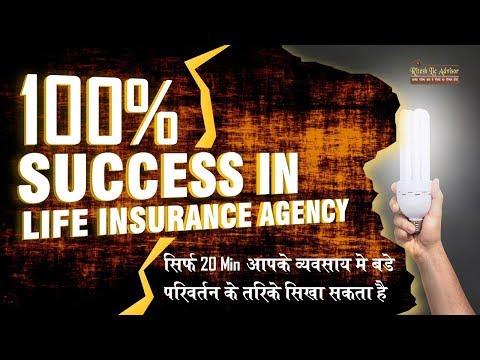 100% success in Life Insurance Agency By: Ritesh Lic Advisor