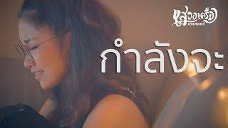 กำลังจะ | ILLSLICK |「Cover by NAN x แสวงเครื่องการดนตรี 」