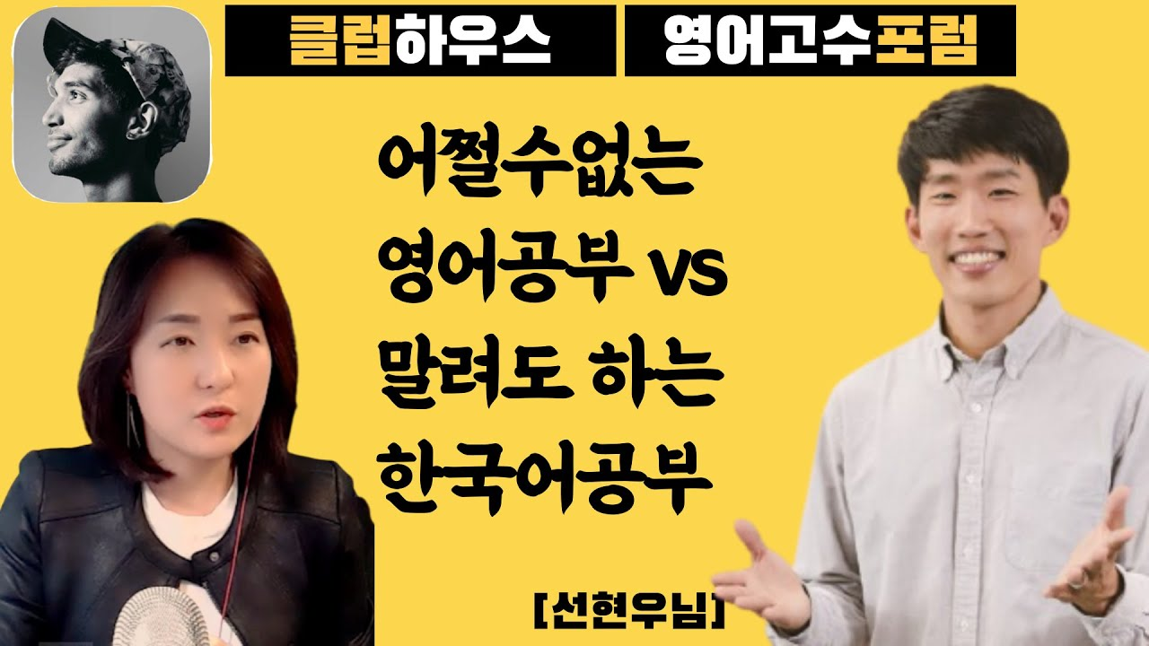 어쩔수 없이 하는 영어공부 vs 재미있어서 멈출수 없는 한국어공부 (ft. 선현우 샘 @ 클럽하우스)