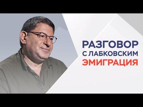 Эмиграция: как искать лучшей жизни за границей / Разговор с Лабковским