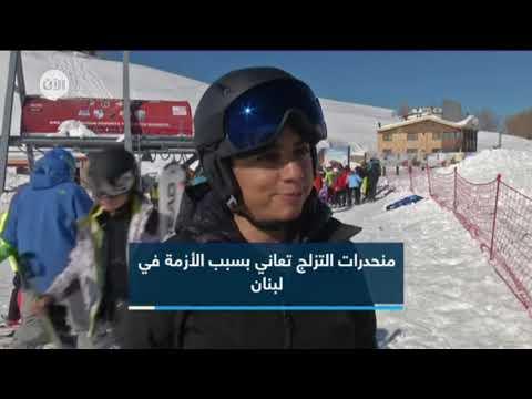 منحدرات الثلوج خاوية في لبنان بسبب الأزمة الاقتصادية  - 20:00-2020 / 1 / 19
