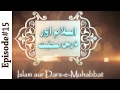 Islam aur Dars e Mohabbat | Ep 15 | Afzal ul Bashar Siddiq e Akbar kay Fazail | Madani Channel