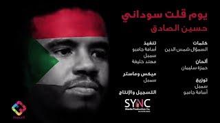 Download Video حسين الصادق - يوم قلت سوداني MP3 3GP MP4