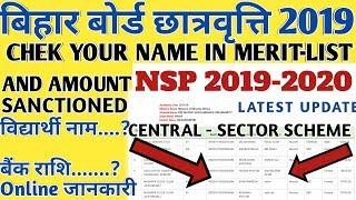 Ю¤¬Ю¤їЮ¤№Ю¤ѕЮ¤° Ю¤¬ЮҐ‹Ю¤°ЮҐЌЮ¤Ў Ю¤»Ю¤ѕЮ¤¤ЮҐЌЮ¤°Ю¤µЮҐѓЮ¤¤ЮҐЌЮ¤¤Ю¤ї Central Sector Check Your Name Merit List and Amount Sanctioned Ю¤•ЮҐ€Ю¤ёЮҐ‡ Ю¤¦ЮҐ‡Ю¤–ЮҐ‡
