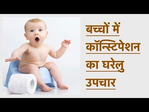 बच्चों में कॉन्स्टिपेशन का घरेलु उपचार || Baby Constipation Remedies (Hindi)