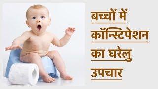 बच्चों में कॉन्स्टिपेशन का घरेलु उपचार    Baby Constipation Remedies (Hindi)