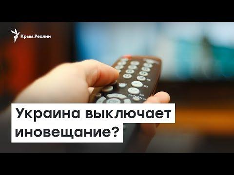 Украина выключает иновещание? | Доброе утро, Крым