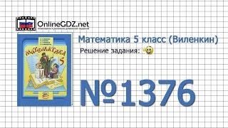 Задание № 1376 - Математика 5 класс (Виленкин, Жохов)