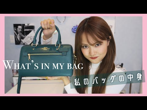 What's In My Bag   私のバッグの中身