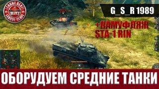 WoT Blitz - Оборудуем средние танки.Новый камуфляж - World of Tanks Blitz (WoTB)