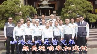 15無畏施:一貫道聖歌道歌善歌淨化歌曲I-Kuan-Tao