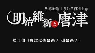 明治維新150年PR動画「明治維新と唐津」 第1部「唐津は佐幕派? 倒幕派?」