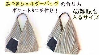 長方形の布を折り畳んで縫うだけ😲!雑誌も入るサイズ 📚 あづまショルダーバッグ   Easy to Make!  Origami Shoulder Bag.