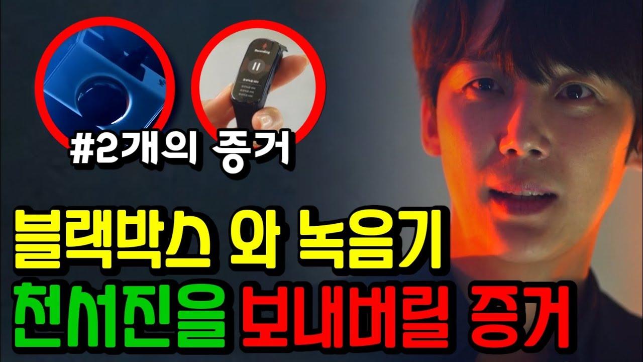 [펜트하우스 시즌3] 천서진을 잡을 결정적 증거가 '진분홍의 스마트폰' 인 이유 | 9회 예고분석