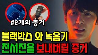 [펜트하우스 시즌3] 천서진을 잡을 결정적 증거가 '진…
