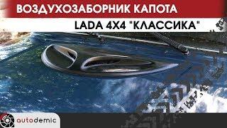 Воздухозаборник капота LADA 4x4 Классика. Видеообзор.