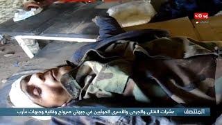 عشرات القتلى والجرحى والأسرى الحوثيين في جبهتي صرواح وقانية وجبهات مأرب