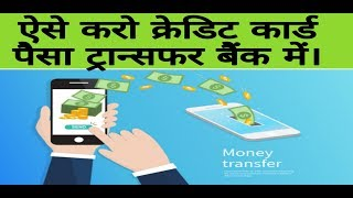 How to send money from credit card to bank account money transfer ePayLater mgalla wallet to bank