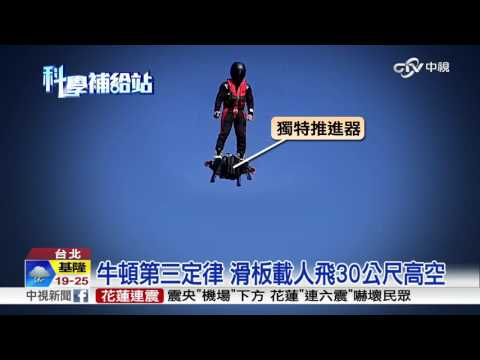 漂浮滑板不夠看! 飛天滑板測試影片曝光│中視新聞20160412 - YouTube
