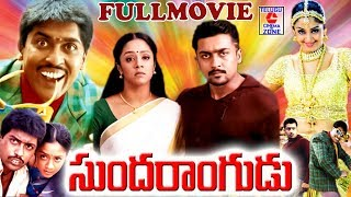SUNDARANGUDU | TELUGU FULL MOVIE | SURYA | JYOTHIKA | TELUGU CINEMA ZONE