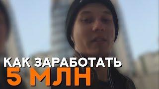 Сергей Лисовский, или Как заработать 5 миллионов за год